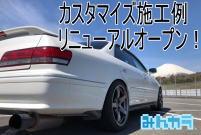 TOYOTA86 カスタマイズ ブログ 千葉県 松戸市 オートクリル